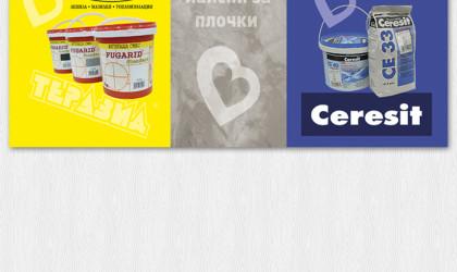 Рекламен банер за магазин Бриколаж