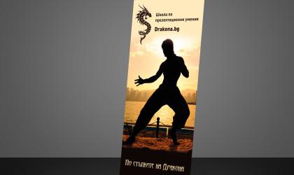 """Банер на школата """"По стъпките на Дракона"""""""
