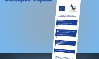 Рекламен банер България-Сърбия