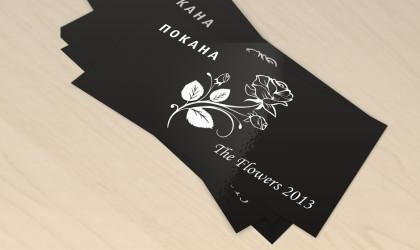 Покана The Flowers-2013