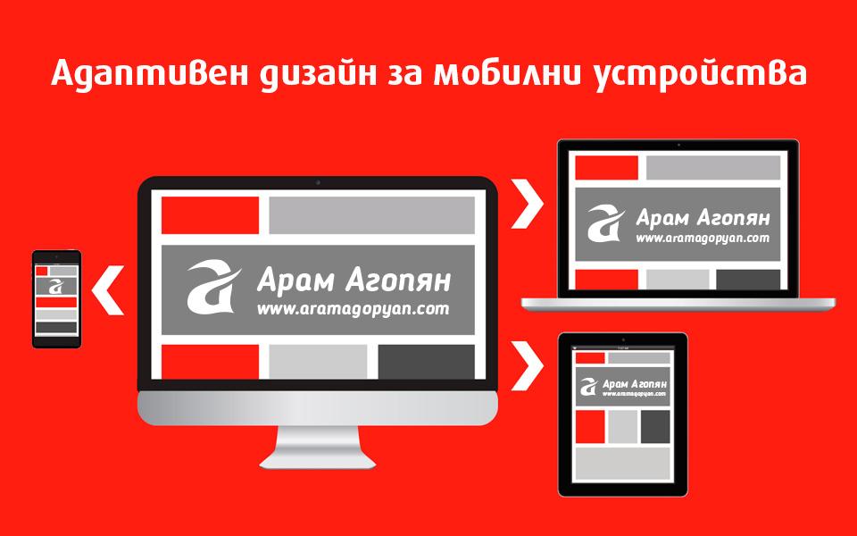 Адаптивен дизайн за мобилни устройства