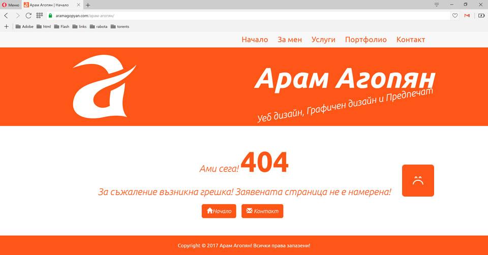 грешка 404