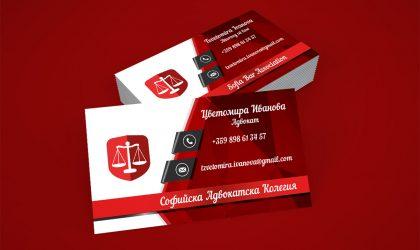 Визитка на адвокат Цветомира Иванова
