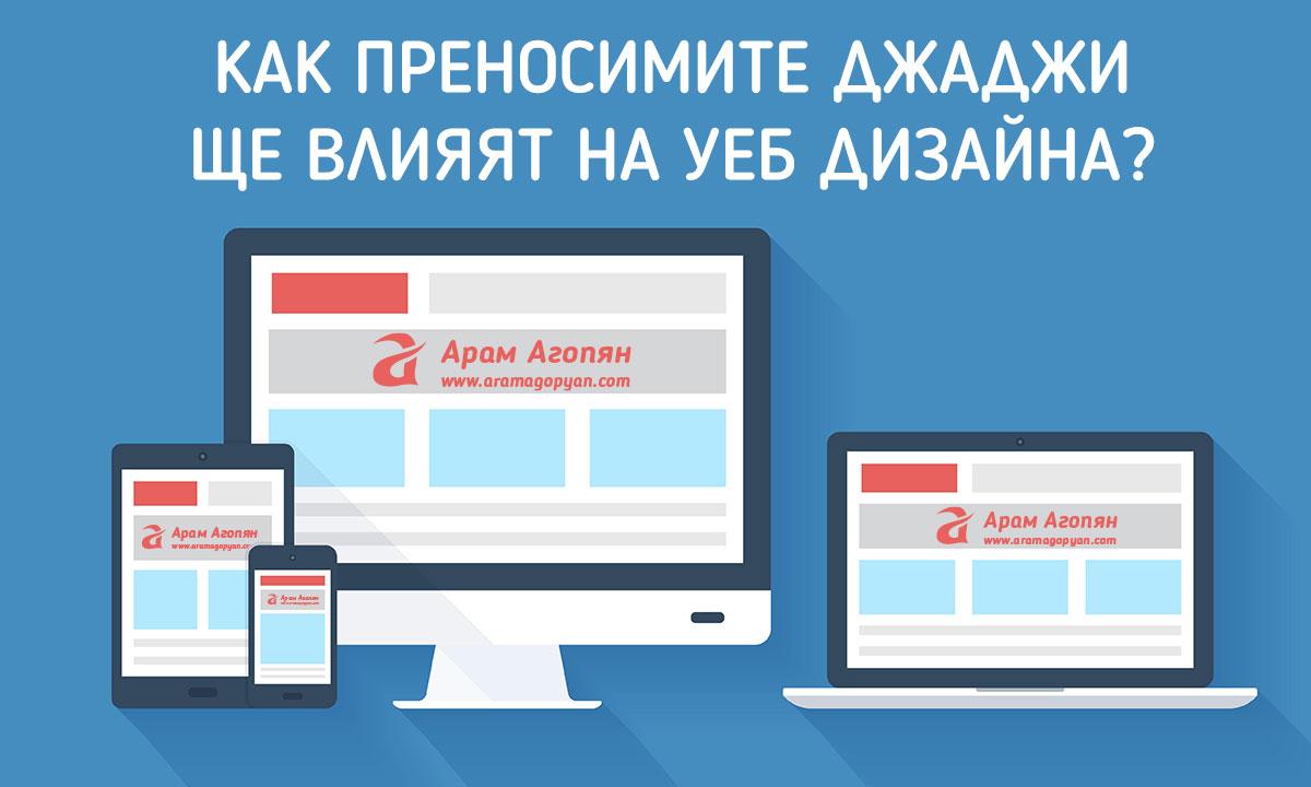 преносимите джаджи в уеб дизайна