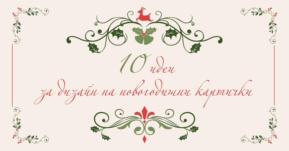 Дизайн на новогодишни картички