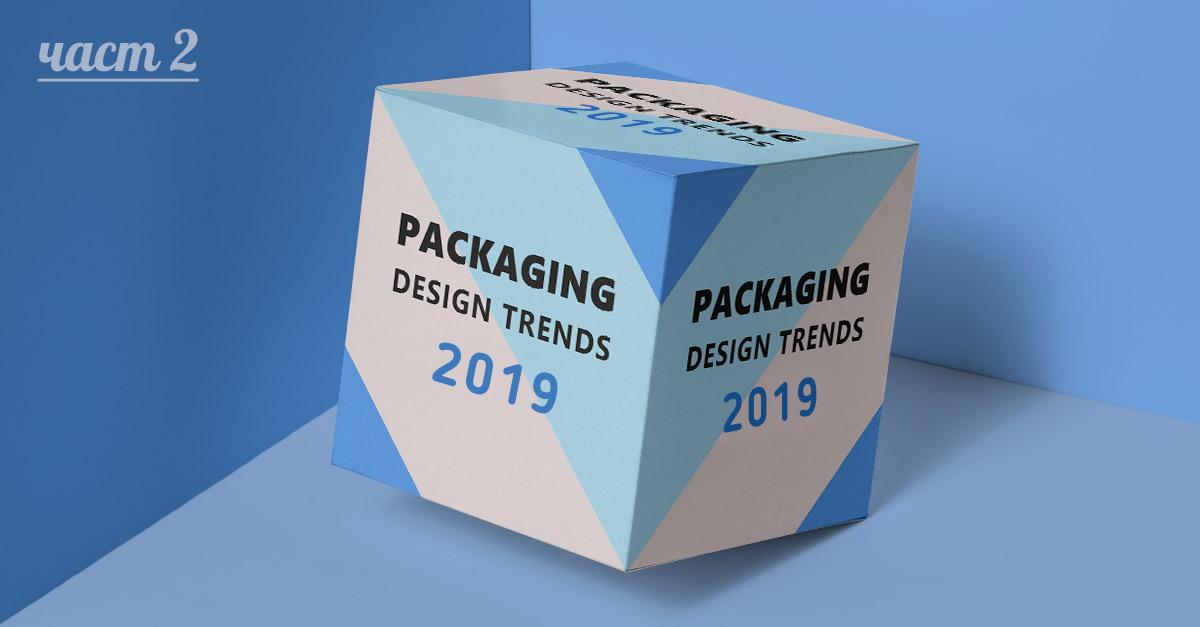 Тенденции в дизайна на опаковки-част2
