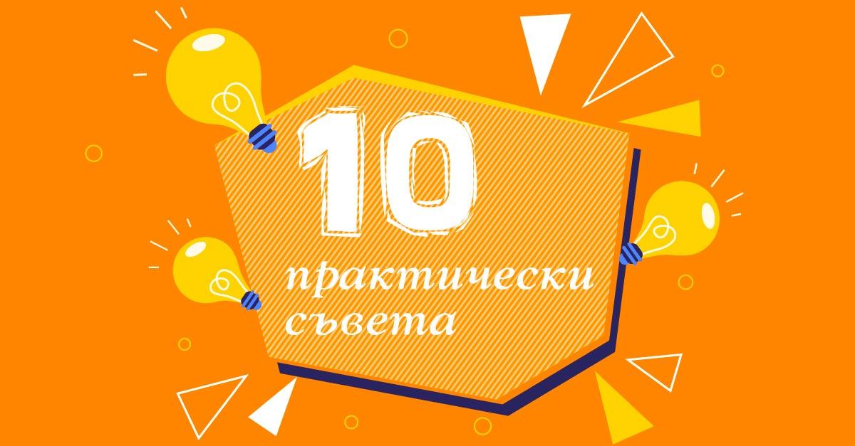 10 практически съвета