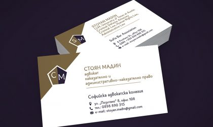 Визитка на Стоян Мадин